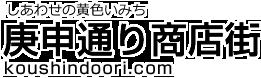 しあわせの黄色いみち 庚申通り商店街 koshindoouri.com