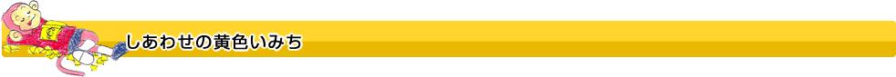 しあわせの黄色いみち