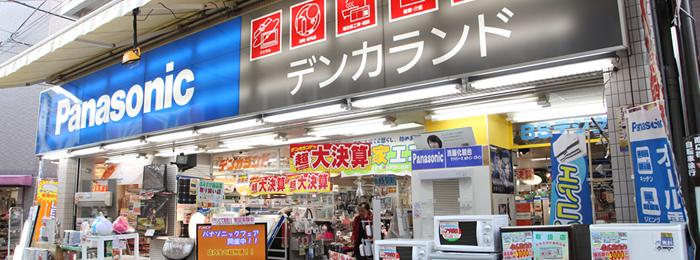 ショッピング・デンカランド・メイン写真