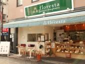 食料品・floresta(フロレスタ)・外観