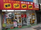 暮らしのサービス・はんこ家一番高円寺店・外観