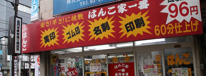 暮らしのサービス・はんこ家一番高円寺店・メイン写真