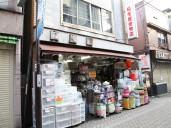 ショッピング・稲毛屋金物店・外観