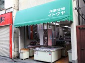 ショッピング・イトウヤ・外観