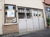 暮らしのサービス・鎌田工業所・外観