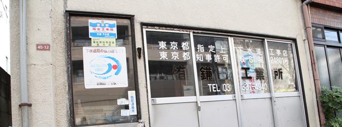 暮らしのサービス・鎌田工業所・メイン写真