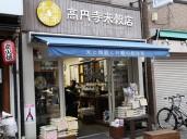 食料品・金米本舗高円寺米穀店・外観