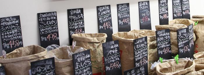 食料品・金米本舗高円寺米穀店・メイン写真