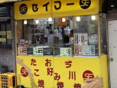 食料品・清風高円寺店・外観