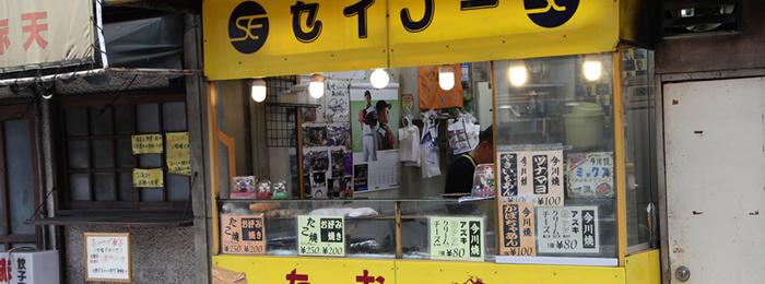 食料品・清風高円寺店・メイン写真