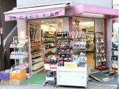 ショッピング・たまむら履物店・外観