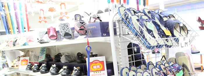 ショッピング・たまむら履物店・メイン写真