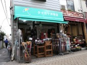 ショッピング・タナカヤ洋傘店・外観