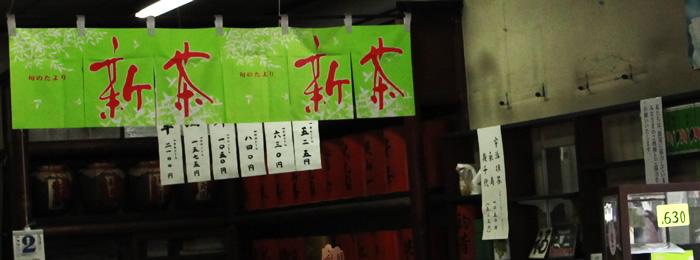 食料品・秋元園・メイン写真