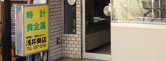 ショッピング・浅井時計宝石店・メイン写真