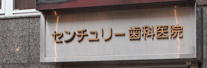 医療・薬局・福祉・センチュリー歯科医院・メイン写真