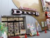 遊ぶ・趣味・パーラーディオス高円寺店・外観