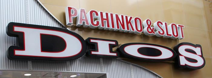遊ぶ・趣味・パーラーディオス高円寺店・メイン写真