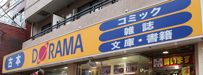 ショッピング・ドラマ高円寺本・CD・DVD店・メイン写真