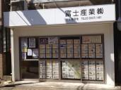 暮らしのサービス・富士産業・外観
