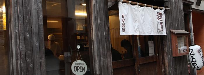 グルメ・麺屋はやしまる・メイン写真