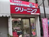 暮らしのサービス・ひばりクリーニング高円寺店・外観
