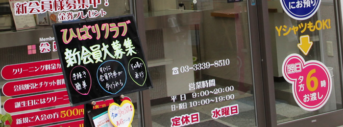 暮らしのサービス・ひばりクリーニング高円寺店・メイン写真
