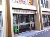 暮らしのサービス・城南信用金庫高円寺支店・外観
