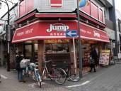 食料品・ジャンプ高円寺店・外観