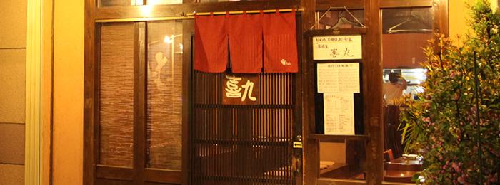 グルメ・喜九・メイン写真