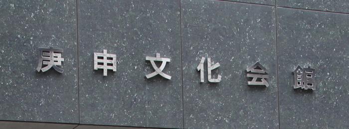 暮らしのサービス・庚申文化会館・メイン写真