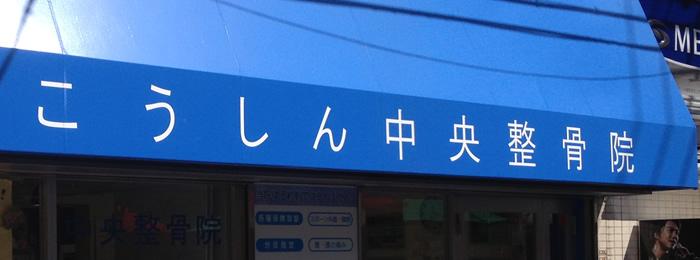 医療・薬局・福祉・こうしん中央整骨院・メイン写真