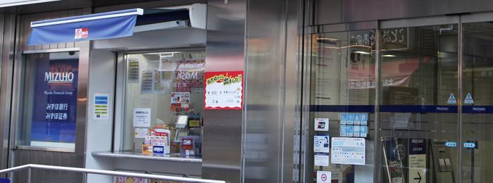 暮らしのサービス・みずほ銀行高円寺北口支店・メイン写真