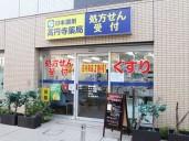 医療・薬局・福祉・日本調剤高円寺薬局・外観