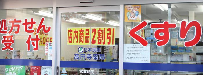 医療・薬局・福祉・日本調剤高円寺薬局・メイン写真