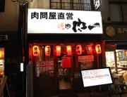nikuichi_g