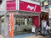 暮らしのサービス・ページ・ワン高円寺北口店・外観