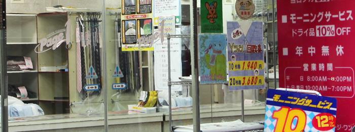 暮らしのサービス・ページ・ワン高円寺北口店・メイン写真