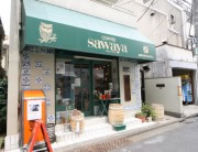 sawaya-coffee_g