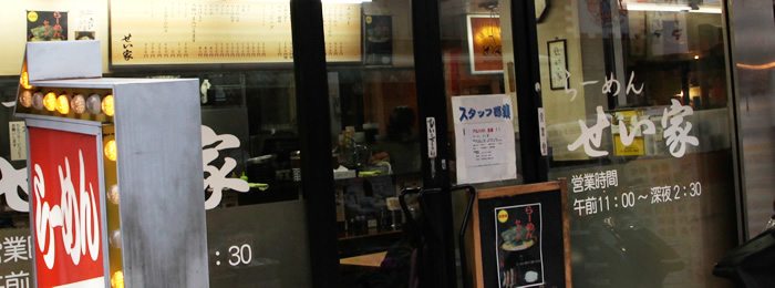 グルメ・らーめん せい家高円寺店・メイン写真
