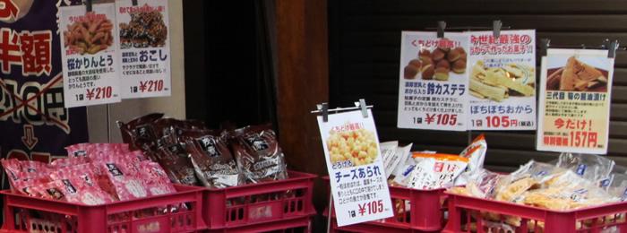 食料品・三代目茂蔵・メイン写真