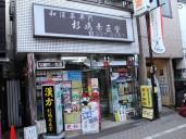 医療・薬局・福祉・杉嶋赤正堂・外観