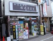 sugishima_g
