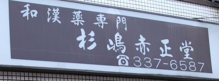医療・薬局・福祉・杉嶋赤正堂・メイン写真