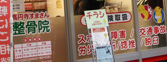医療・薬局・福祉・高円寺すまさん整骨院・メイン写真