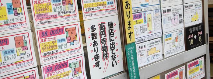 暮らしのサービス・田丸屋不動産・メイン写真