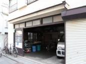 暮らしのサービス・円谷畳店・外観