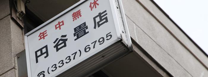 暮らしのサービス・円谷畳店・メイン写真