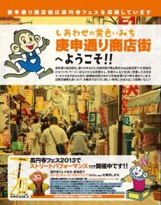高円寺フェス2013