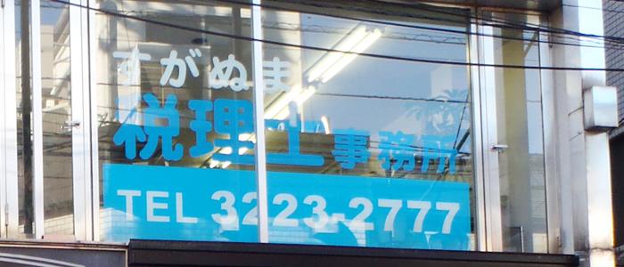暮らしのサービス・すがぬま税理士事務所・メイン写真